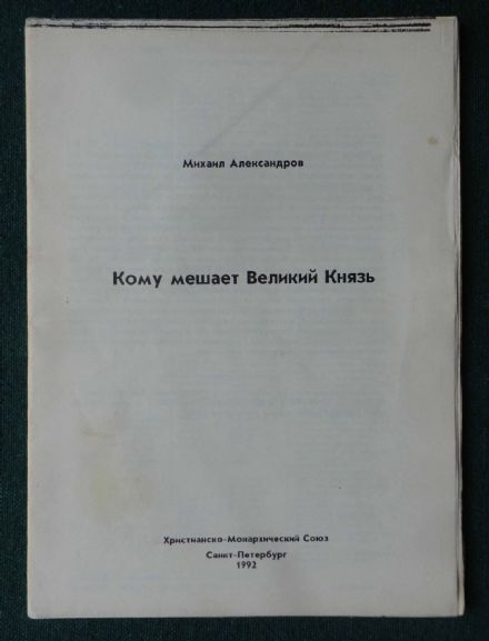 Christian Monarchist Association of Russia Publication on Monarchy 1992